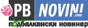 Горещите новини на Подбалкана